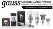 Светильники и лампы  Gauss